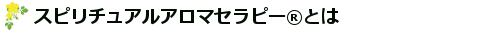 menu_titlearoma
